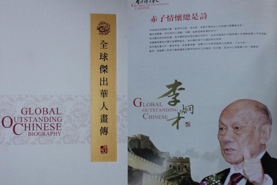 world-chinese-outstanding-award-02