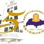 50周年金禧晚宴报名截止日期展延至9月15日