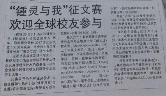 马来西亚光华日报刊登全球锺灵校友征文比赛启事 (24 Apr 16)