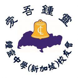 鍾靈中學(新加坡)校友會